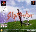サガ・フロンティア2(ゲーム)