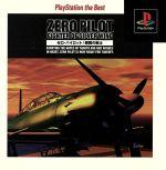 ゼロ・パイロット 銀翼の戦士(再販)(ゲーム)