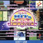 コナミ80'S アーケードギャラリー(ゲーム)