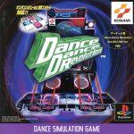 ダンスダンスレボリューション(ゲーム)