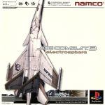 エースコンバット3 エレクトロスフィア(ゲーム)