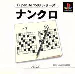 ナンクロ SuperLite1500シリーズ(ゲーム)