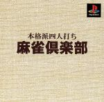 麻雀倶楽部 本格派DE1300円(再販)(ゲーム)