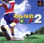 みんなのGOLF2(ゲーム)