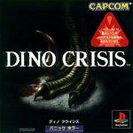 ディノクライシス(DINO CRISIS)(ゲーム)