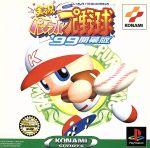 実況パワフルプロ野球'99 開幕版(ゲーム)