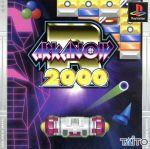 アルカノイドR2000(再販)(ゲーム)