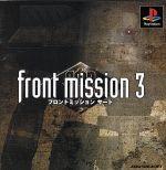 フロントミッション サード(ゲーム)