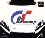 GRAN TURISMO 2(ゲーム)