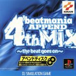 ビートマニア APPEND 4thMix the beat goes on(ゲーム)