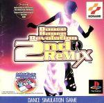 ダンスダンスレボリューション 2nd Remix(ゲーム)