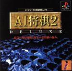 AI将棋2デラックス(ゲーム)
