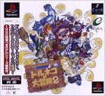 ドラゴンクエストキャラクターズ トルネコの大冒険2不思議のダンジョン(ゲーム)