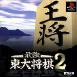最強東大将棋2(ゲーム)