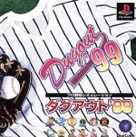 プロ野球シミュレーション ダグアウト'99(ゲーム)