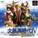 大航海時代Ⅳ PORTO ESTADO(ポルトエシュタード)(ゲーム)