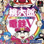 桃太郎電鉄V(ブイ)(初回限定版)(ゲーム)