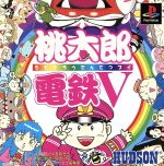 桃太郎電鉄V(ブイ)(ゲーム)