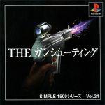 THE ガンシューティング SIMPLE 1500シリーズVOL.24(ゲーム)