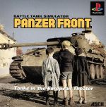 PANZER FRONT(パンツァーフロント)(ゲーム)