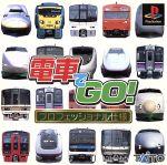 電車でGO! プロフェッショナル仕様(ゲーム)