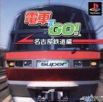 電車でGO! 名古屋鉄道編(ゲーム)