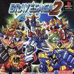 BRAVE SAGA2(ブレイブサーガ)(ゲーム)