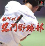 めざせ!名門野球部 復刻(再販)(ゲーム)