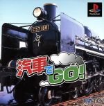 汽車でGO!(ゲーム)