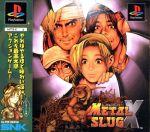 メタルスラッグX(ゲーム)