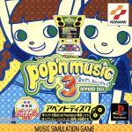 ポップンミュージック3 アペンドディスク(ゲーム)