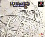 ポポロクロイス物語Ⅱ(ゲーム)