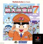 桃太郎電鉄7(再販)(ゲーム)