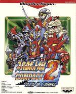 WS スーパーロボット大戦COMPACT2第1部地上激動編(ゲーム)