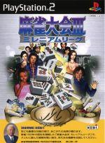 麻雀大会Ⅲ ミレニアムリーグ(ゲーム)