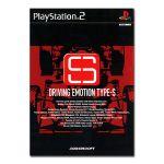 DRIVING EMOTION TYPE-S(ドライビング)(ゲーム)