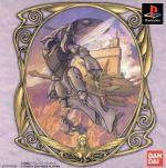 聖戦士ダンバイン 聖戦士伝説(ゲーム)