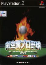劇空間プロ野球 AT THE END OF THE CENTURY 1999(ゲーム)