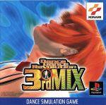 ダンスダンスレボリューション 3rd MIX