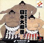日本相撲協会公認 日本大相撲(ゲーム)
