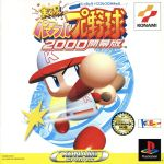 実況パワフルプロ野球2000 開幕版(ゲーム)