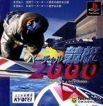 バーチャル競艇2000(ゲーム)