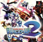 デジモンワールド2(ゲーム)
