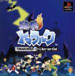 激突トマラルク Tomarunner Vs L'Arc-en-Ciel(ゲーム)