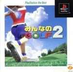 みんなのGOLF2(再販)(ゲーム)