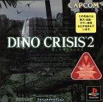 ディノクライシス2(DINO CRISIS 2)(ゲーム)