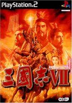 三國志Ⅶ(ゲーム)
