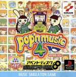 ポップンミュージック4 アペンドディスク(ゲーム)