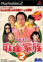 井出洋介の麻雀家族2(ゲーム)