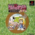 牧場物語 ハーベストムーンforガール(ゲーム)